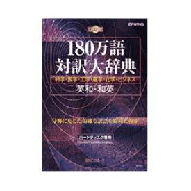 日外アソシエーツ 180万語対訳大辞典 英和・和英 CD-ROM(対応OS:WIN) 取り寄せ商品