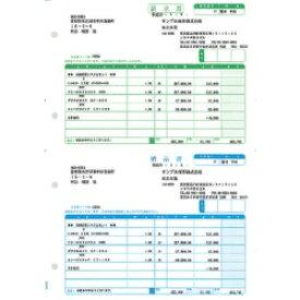 ソリマチ SR333 納品書D(請求書・納品書) メーカー在庫品