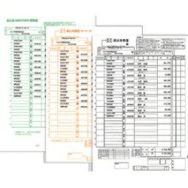 ソリマチ SR212 銀行振込依頼書3枚セット メーカー在庫品