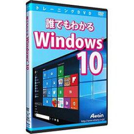 アテイン 誰でもわかる Windows 10(ATTE-946) 取り寄せ商品