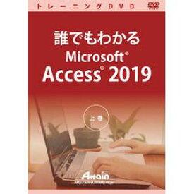 アテイン 誰でもわかるMicrosoft Access 2019 上巻(対応OS:その他)(ATTE-980) 取り寄せ商品
