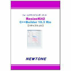ニュートン ResizeKit2 C++Builder 10.3 Rio(対応OS:WIN) 取り寄せ商品