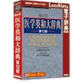 ロゴヴィスタ 南山堂 医学英和大辞典第12版(対応OS:WIN&MAC)(LVDNZ05010HR0) 取り寄せ商品