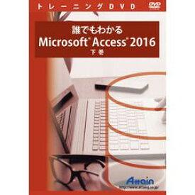 アテイン 誰でもわかるMicrosoft Access 2016 下巻(対応OS:その他)(ATTE-973) 取り寄せ商品