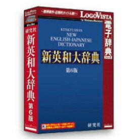 ロゴヴィスタ 研究社 新英和大辞典第6版(対応OS:WIN&MAC)(LVDKQ10010HR0) 取り寄せ商品