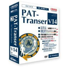 クロスランゲージ PAT-Transer V14(対応OS:その他)(11837-01) 目安在庫=△