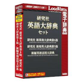 ロゴヴィスタ 研究社 英語大辞典セット(対応OS:WIN&MAC)(LVDST14010HV0) 取り寄せ商品