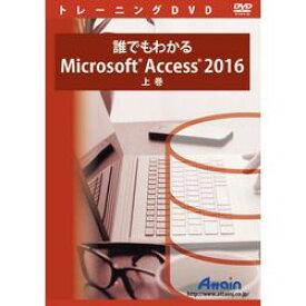 アテイン 誰でもわかるMicrosoft Access 2016 上巻(対応OS:その他)(ATTE-972) 取り寄せ商品