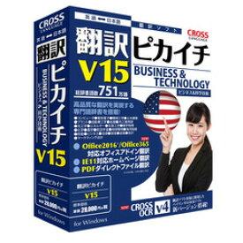 クロスランゲージ 翻訳ピカイチ V15 for Windows(11562-01) 目安在庫=△