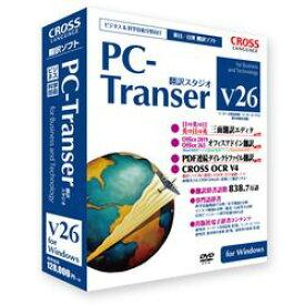 クロスランゲージ PC-Transer 翻訳スタジオ V26 for Windows(11801-01) 取り寄せ商品