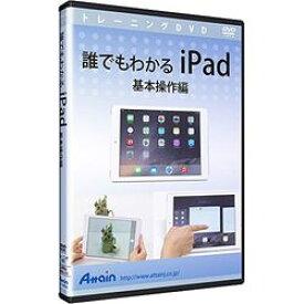 アテイン 誰でもわかるiPad 基本操作編(対応OS:その他)(ATTE-902) 取り寄せ商品