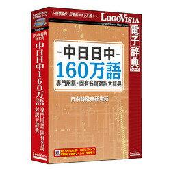 ロゴヴィスタ 中日日中160万語専門用語・固有名詞対訳大辞典(対応OS:WIN&MAC)(LVDNC02010HV0) 取り寄せ商品