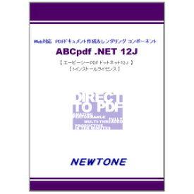 ニュートン ABCpdf .NET 12J 1インストールライセンス(対応OS:その他) 取り寄せ商品