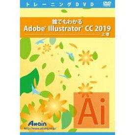 アテイン 誰でもわかるAdobe Illustrator CC 2019 上巻(対応OS:その他)(ATTE-994) 取り寄せ商品