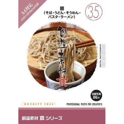 イメージランド 創造素材 食(35)麺(そば・うどん・そうめん・パスタ・ラーメン)(対応OS:WIN&MAC)(935656) 取り寄せ商品