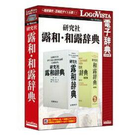 ロゴヴィスタ 研究社露和・和露辞典(対応OS:その他)(LVDKQ18010WV0) 取り寄せ商品