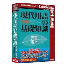 ロゴヴィスタ 現代用語の基礎知識 2000-2019 20年分特別パック(対応OS:その他)(LVDJY20190WV0) 取り寄せ商品