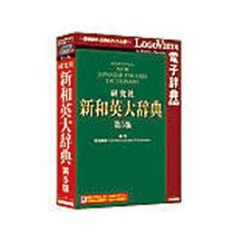 ロゴヴィスタ 新和英大辞典第5版(対応OS:WIN&MAC)(LVDKQ06010HR0) 取り寄せ商品