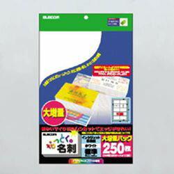 エレコム なっとく名刺(インクジェット専用紙・マイクロミシンカット・標準)(MT-HMN1WNZ) メーカー在庫品