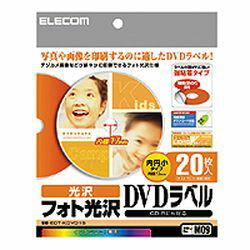 エレコム EDT-KDVD1S DVDラベル メーカー在庫品[メール便対象商品]