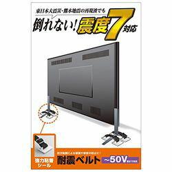 【P5E】エレコム TV用耐震ベルト/〜50V用/強力粘着シールタイプ/4本入 TS-004N2(TS-004N2) メーカー在庫品
