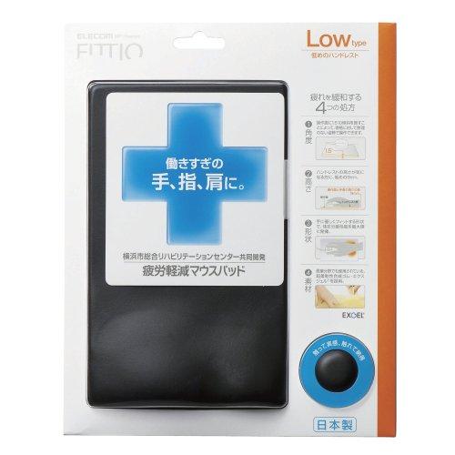 エレコム 疲労軽減マウスパッド「FITTIO」(Lowタイプ) ブラック MP-115BK メーカー在庫品[メール便対象商品]