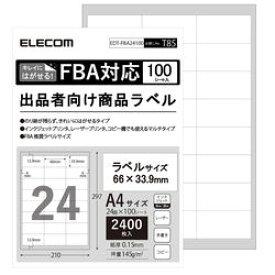 エレコム ラベルシール FBAラベル 出品者向け きれいにはがせる 24面 100枚入り(EDT-FBA24100) メーカー在庫品