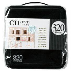 エレコム CD/DVDケース/セミハード/ファスナー付/320枚入/ブラック(CCD-H320BK) メーカー在庫品