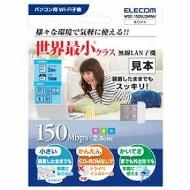 【P5E】エレコム 無線LAN子機 11n g b 150Mbps USB2.0用 ホワイト WDC-150SU2MWH(WDC-150SU2MWH) メーカー在庫品
