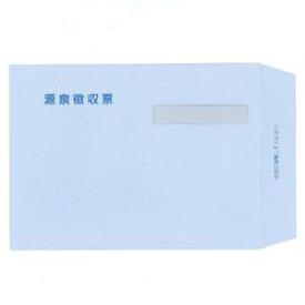 弥生 源泉徴収票専用窓付封筒(335132) 取り寄せ商品