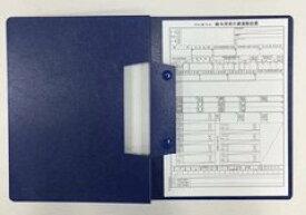 弥生 源泉徴収票専用バインダー(100)(335008) 取り寄せ商品