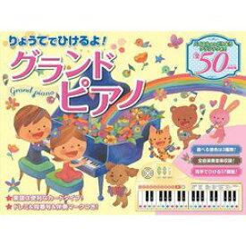 コスミック出版 りょうてでひけるよ グランドピアノ(COS09659) 取り寄せ商品