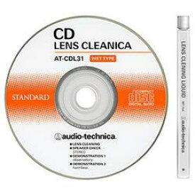 オーディオテクニカ AT-CDL31 CDレンズクリニカ湿式 メーカー在庫品