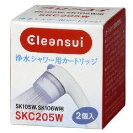 三菱レイヨンクリンスイ 浄水シャワー SKC205W 取り寄せ商品