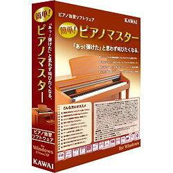 河合楽器製作所 簡単!ピアノマスター(対応OS:WIN)(CMA-PW2) 目安在庫=△
