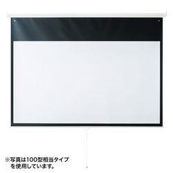 サンワサプライ プロジェクタースクリーン(吊り下げ式)(PRS-TS80HD) 取り寄せ商品