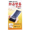【P10S】サンワサプライ キーボードマルチカバー(シャワーキャップ、大、3枚セット)(FA-CAPSET1) メーカー在庫品