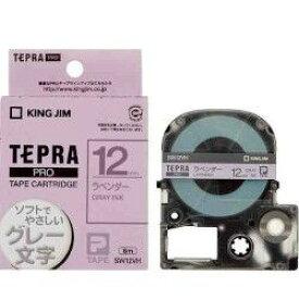キングジム テプラPROテープカートリッジ ラベンダー グレー文字 12mm SW12VH 取り寄せ商品