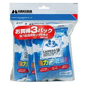ハクバ写真産業 強力乾燥剤 キングドライ3パック KMC-33S 取り寄せ商品