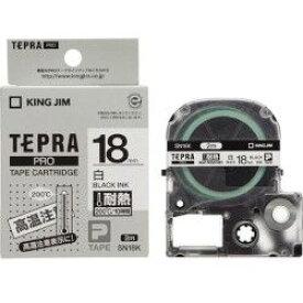 キングジム テプラPROテ-プ 耐熱 白/黒文字 18mm SN18K 取り寄せ商品