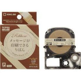キングジム テプラPROテープカートリッジ ベージュ/黒文字 テープ幅12mm SFR12JK 取り寄せ商品