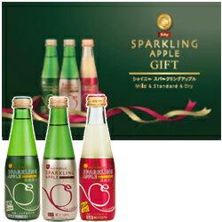 お祝い パーティーに最適!青森リンゴ使用 ノンアルコール スパークリングアップル3種詰合6本(スタンダード2本+マイルド2本+ドライ2本)(SP-B) 目安在庫=○
