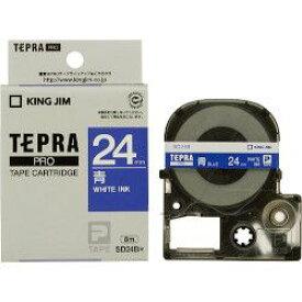 キングジム テプラPROテープ 青/白文字 24mm SD24B 目安在庫=○
