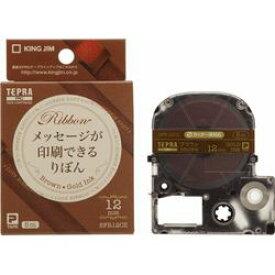 キングジム PROテープカートリッジ りぼん 12mm幅 ブラウン/金文字 SFR12CZ 取り寄せ商品