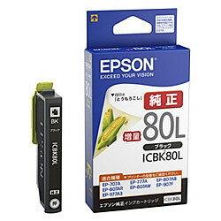 純正品 EPSON (エプソン) ICBK80L インクカートリッジ(ブラック増量) 目安在庫=○