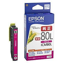 純正品 EPSON (エプソン) ICM80L インクカートリッジ(マゼンタ増量) 目安在庫=○