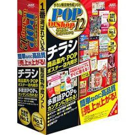 ジャストシステム ラベルマイティ POP in Shop12 通常版(対応OS:その他)(1412654) 目安在庫=○