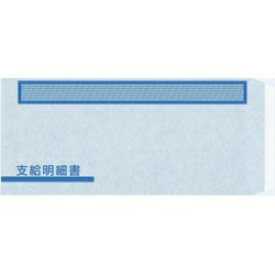 オービックビジネスコンサルタント 単票支給明細書(6101)専用窓付封筒シール付(FT-61S) メーカー在庫品