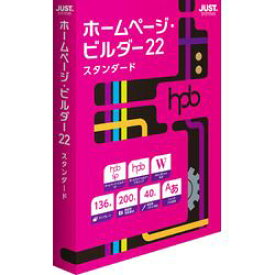 ジャストシステム ホームページ・ビルダー22 スタンダード 通常版(対応OS:その他)(1236624) 目安在庫=△
