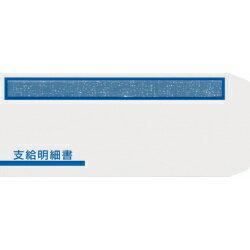 オービックビジネスコンサルタント 支給明細書窓付封筒シール付(1000枚入)(09-SPFT-2S) 目安在庫=△